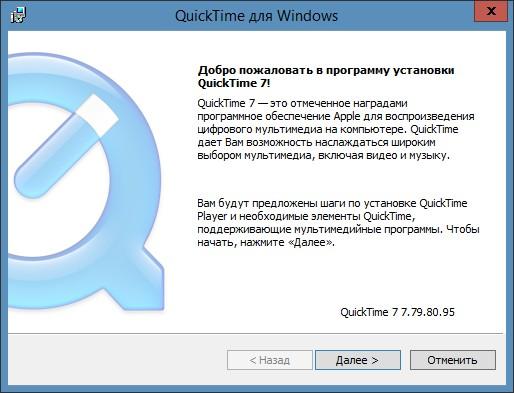 Скачать QuickTime для Windows 7