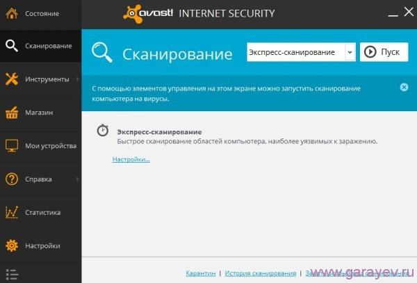 Скачать Аваст Интернет Секьюрити