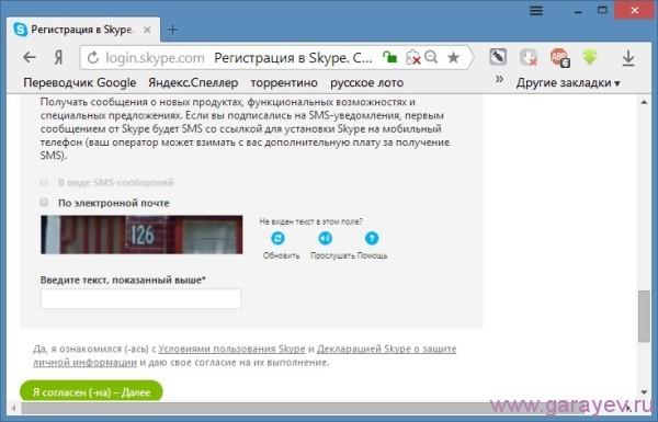 установить скайп без учетной записи