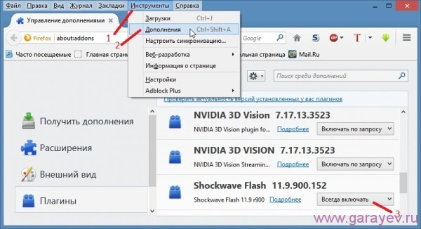 mozilla shockwave flash не отвечает