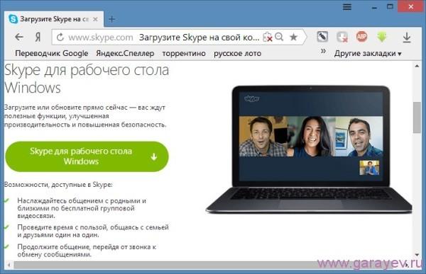установить русскую версию скайп