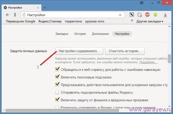 shockwave flash не отвечает Яндекс
