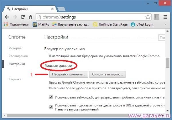 Яндекс браузер включить flash player