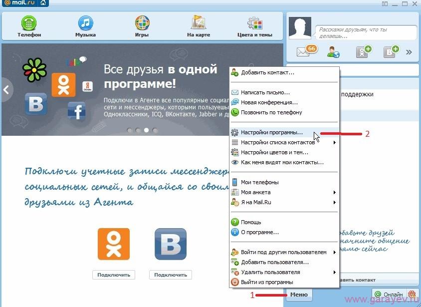 как удалить майл.ру агент с компьютера - фото 5