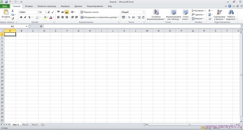 Microsoft Excel скачать бесплатно