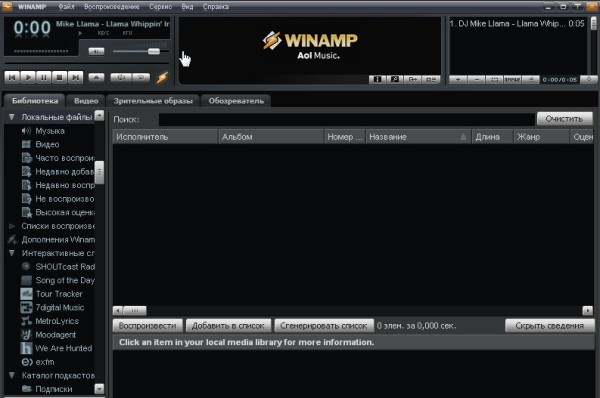 Winamp для Windows 8
