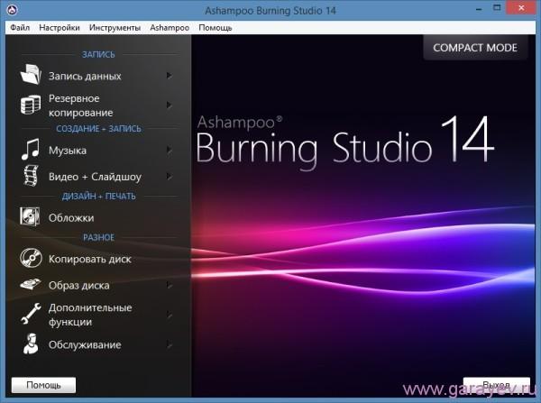 скачать программу burning studio