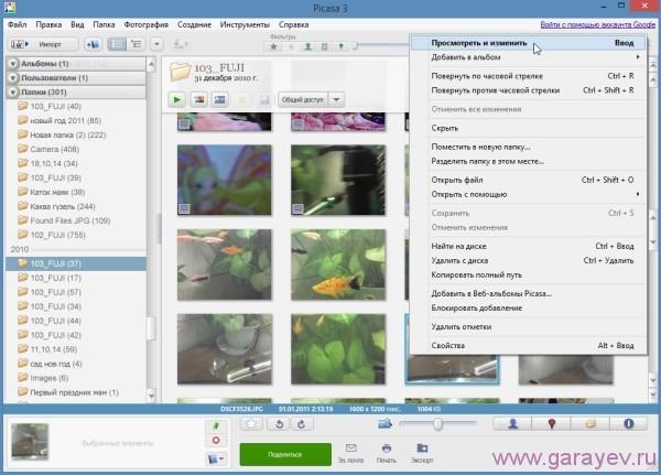 Программа Picasa 3 как пользоваться