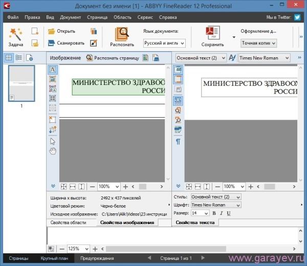 Преобразование PDF в txt