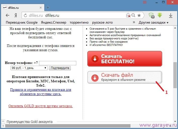 Как скачать файл с dfiles ru