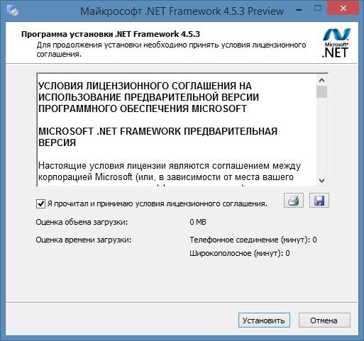Скачать NET Framework последнюю версию