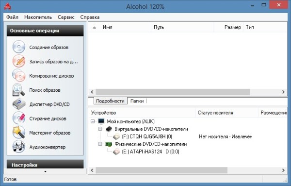 Alcohol 120 для windows 7