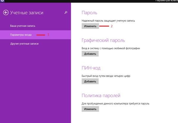 Сменить пароль windows