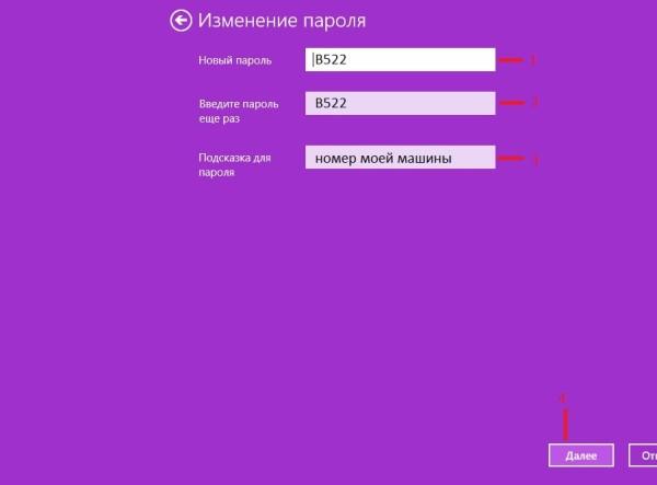 windows 8 сменить пароль
