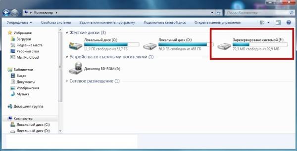 Как удалить зарезервированный системой диск