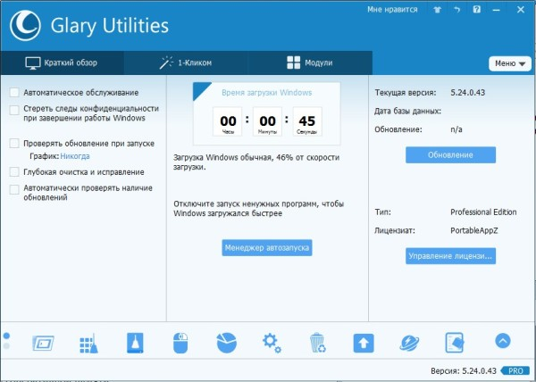 Glary Utilities скачать на русском
