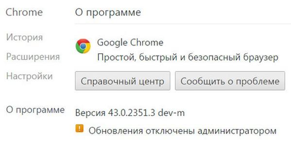 Обновить гугл хром бесплатно не получается