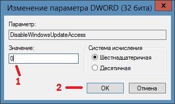 Написано обновления отключены администратором