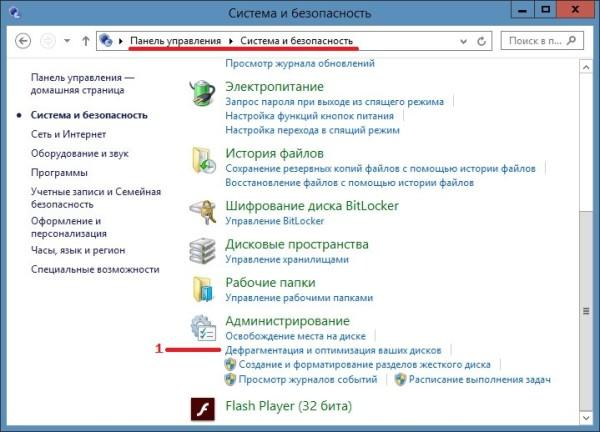 Дефрагментация диска компонент Windows