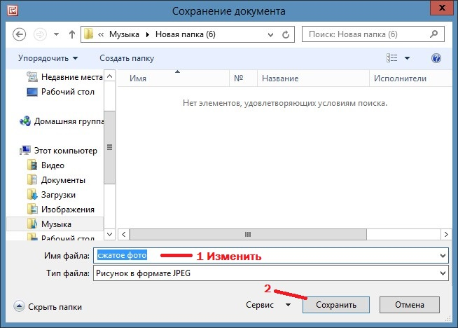 Добавить комментарий Отменить ответ: garayev.ru/kak-umenshit-ves-foto