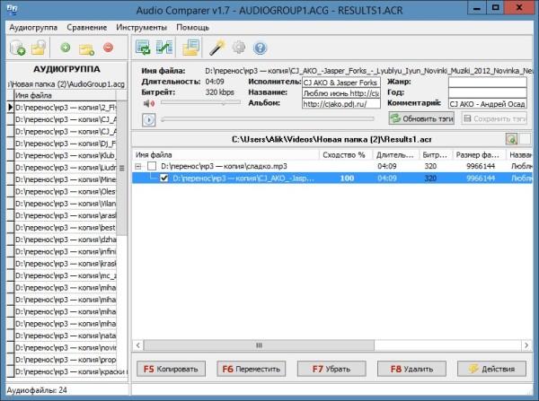 Поиск дубликатов файлов Windows 7