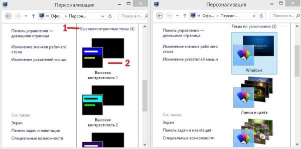 Изменение панели задач Windows 7