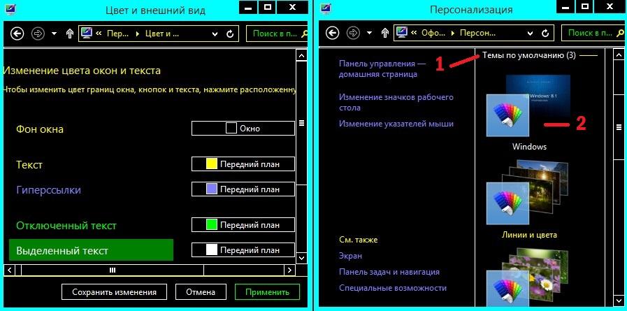 Как делается прозрачная панель задач Windows 7 Проблемы с компьютером