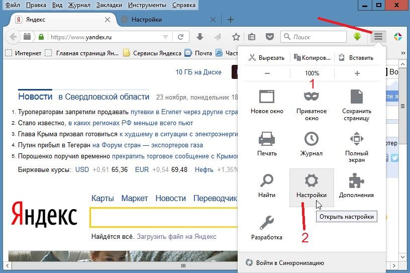 Где находиться файл от браузера