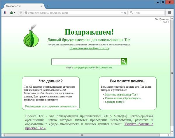 Tor браузер скачать