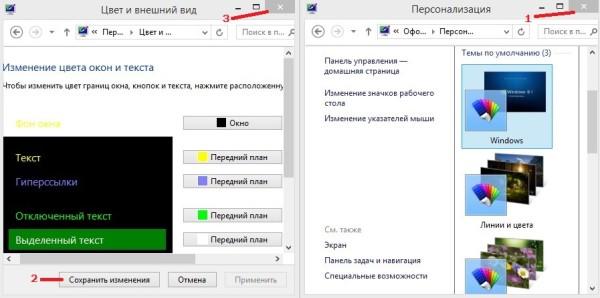 Изменить панель задач Windows 7