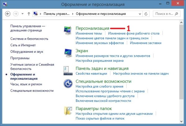 Прозрачная панель задач Windows 7