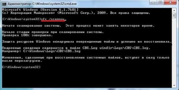 Ошибка 0xc00000ba для Windows 7