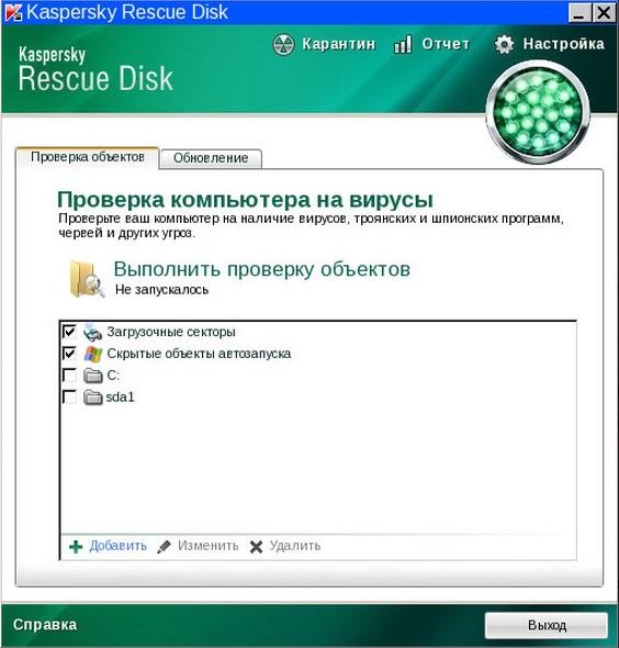 Kaspersky Rescue Disk скачать бесплатно