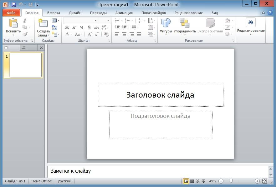 Microsoft PowerPoint скачать бесплатно