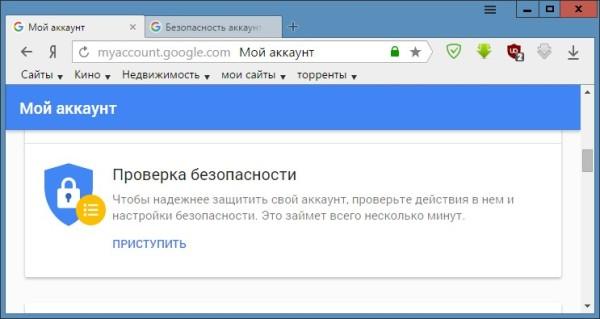 Почта гугл создать почтовый ящик