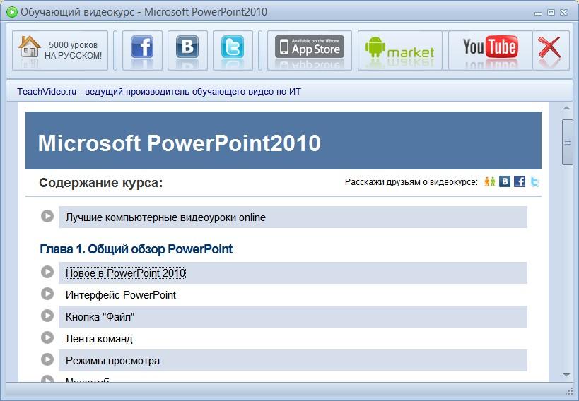 Скачать программу Microsoft PowerPoint обучение