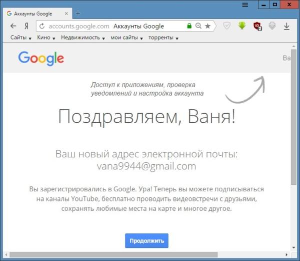 Завести почту на гугле бесплатно