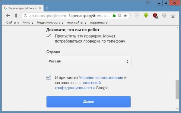 Гугл регистрация аккаунта Gmail