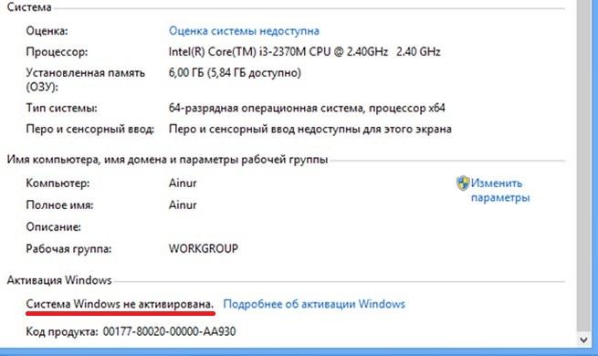 0xc004c003 Windows 8
