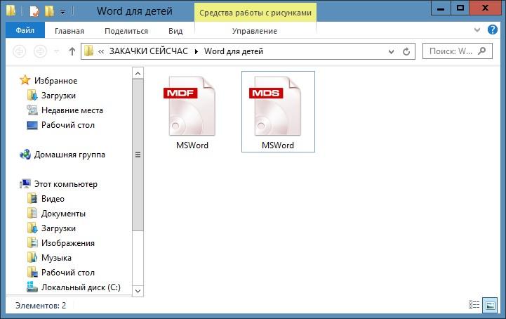 Файлы mdf и mds чем открыть
