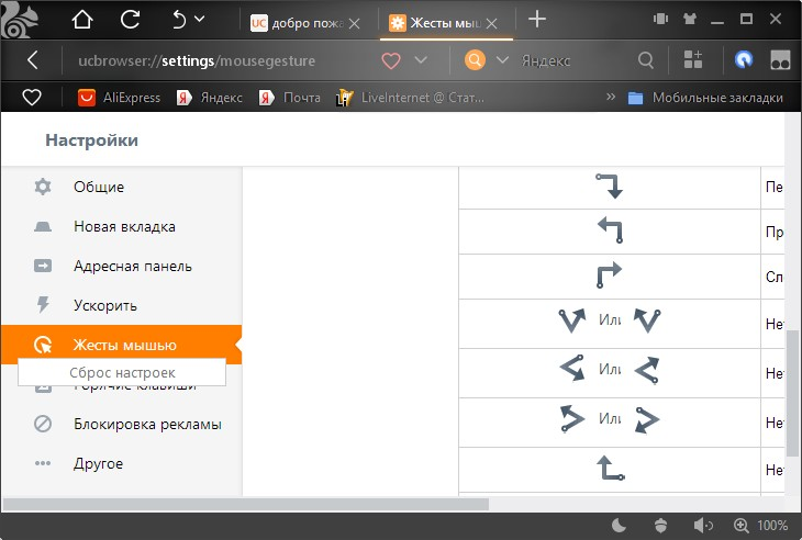 Скачать браузер UC Browser для компьютера