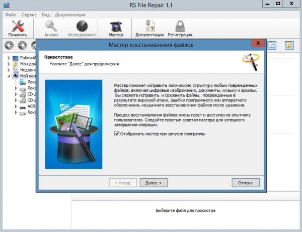 Восстановление поврежденных файлов Windows 7