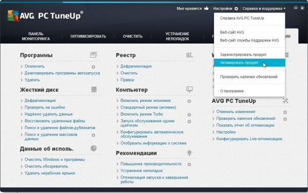 Ключ продукта AVG PC TuneUp можно взять из кейгена