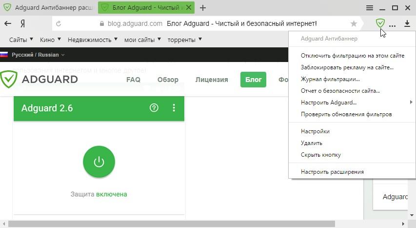 Можно установить Adguard расширение для Firefox