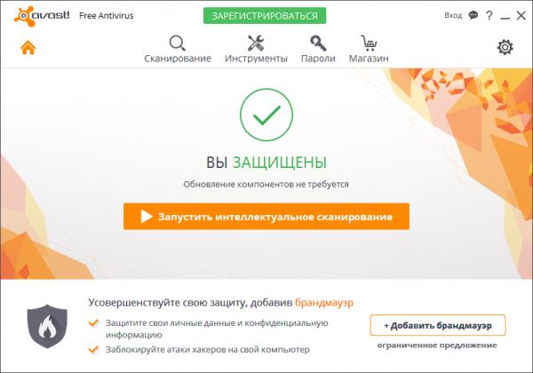 Скачать антивирус бесплатно Avast Free