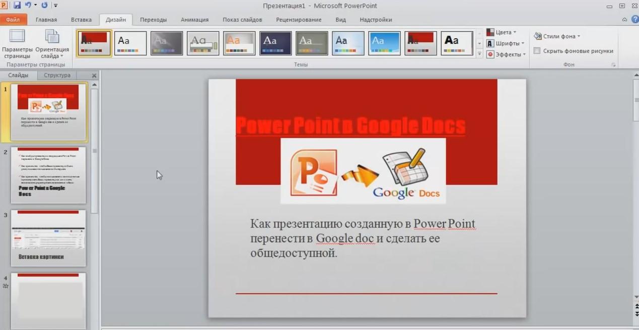 Как сделать другие слайды для презентации