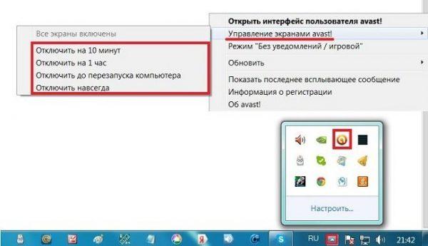 Скачать Аваст Free Antivirus бесплатно