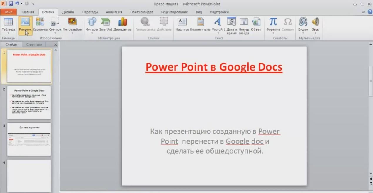 Как сделать листы для презентации 260