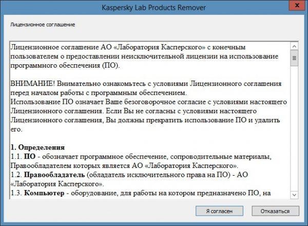Удаление антивируса Касперского утилита Kaspersky Remover скачать
