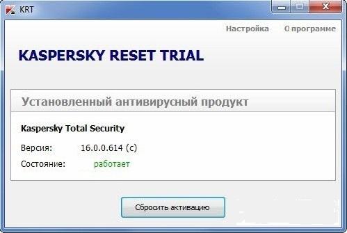 Kaspersky Reset Trial скачать бесплатно